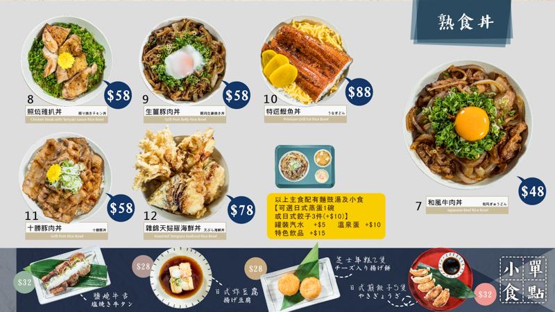 SUPER DON熟食丼高清電視用設計稿