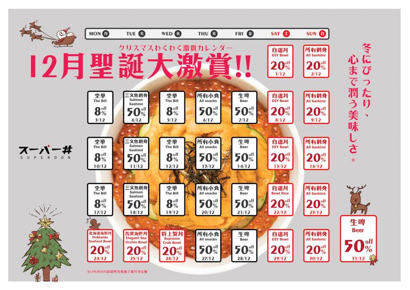 superdon聖誕大激賞優惠設計